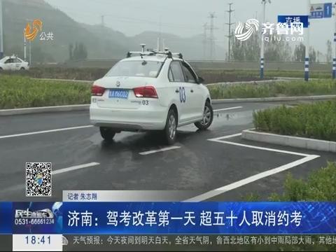 济南:驾考改革第一天 超五十人取消约考