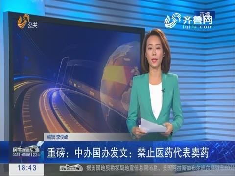 重磅:中办国办发文 禁止医药代表卖药
