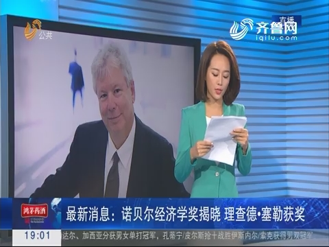 最新消息:诺贝尔经济学奖揭晓 理查德·塞勒获奖