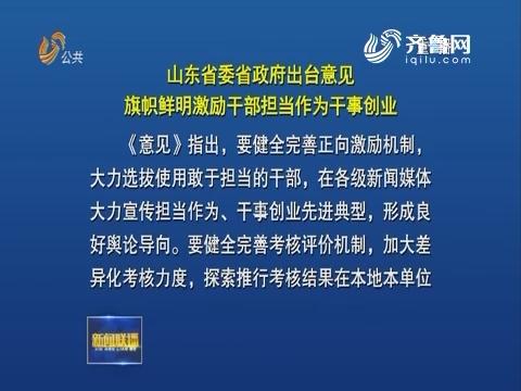 省委省政府出台意见 旗帜鲜明激励干部担当作为干事创业