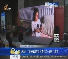 """济南:""""山东省圆梦女大学生爱心联盟""""成立"""