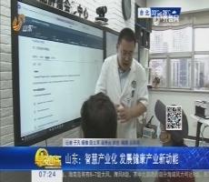 山东:智慧产业化 发展健康产业新动能