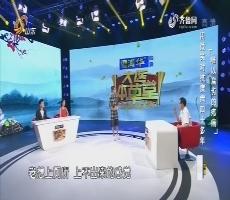 20171010《大医本草堂》:难以启齿的疼痛