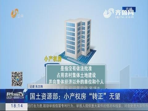 """国土资源部:小产权房""""转正""""无望"""