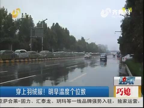济南:穿上羽绒服!10月11日早温度个位数