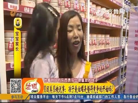 贝因美贝嫂说事:孩子爱炫耀是懂得竞争的开始吗?