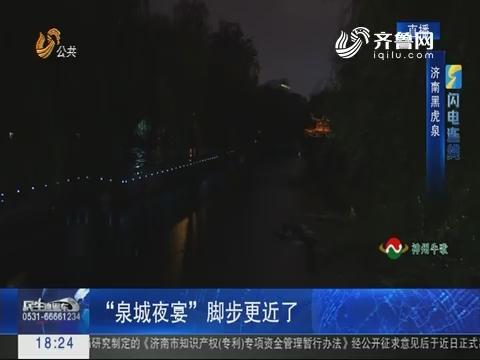 """【闪电连线】济南:""""泉城夜宴""""脚步更近了"""