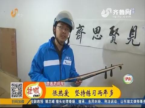济南:不一般 外卖小哥多才多艺