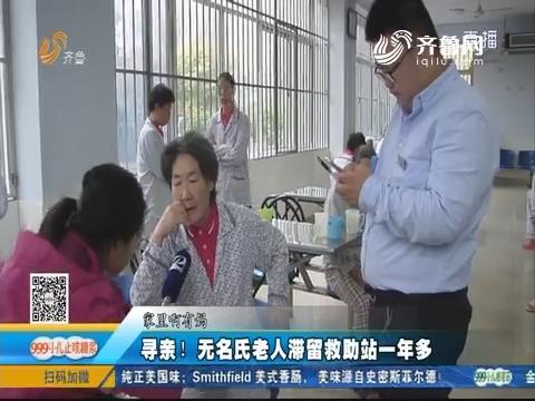 滨州:寻亲!无名氏老人滞留救助站一年多