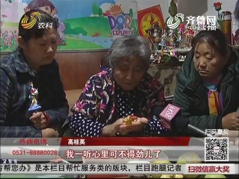 【喜迎十九大】济南:面塑奶奶让下岗工人端起新饭碗