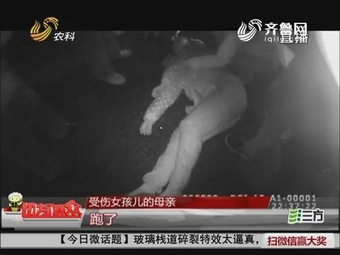 【群众新闻】德州:雨夜撞人逃逸 全城通缉司机落网