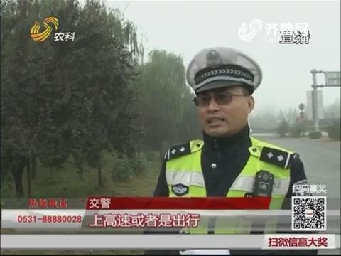 【群众新闻】淄博:实习期欲上高速 谁知驶入玉米地