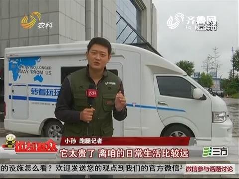 【群众新闻】济南:共享房车来了