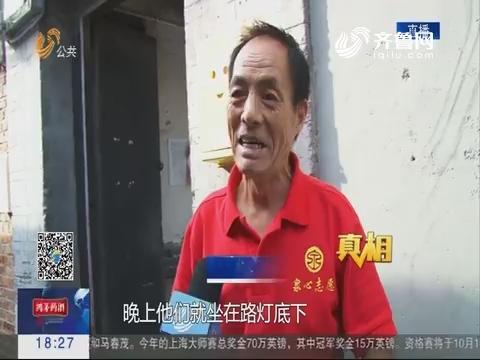 【真相】济南:老胡同里来了新管家