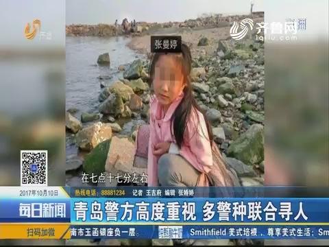 青岛:朋友圈热传10岁女孩走丢