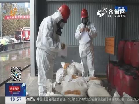 200余吨毒品及涉爆等易制毒化学品在淄博集中销毁