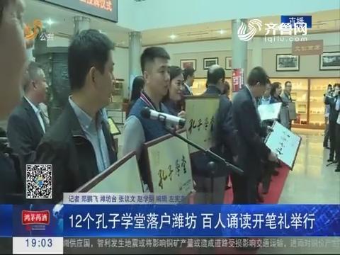 12个孔子学堂落户潍坊 百人诵读开笔礼举行