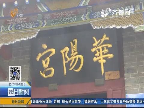 华阳宫:济南最大古建筑群即将开始修复