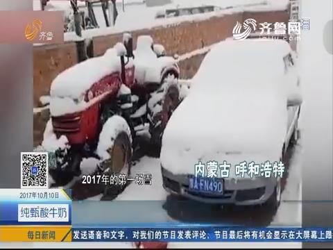 一雪成冬 北方多地迎降雪