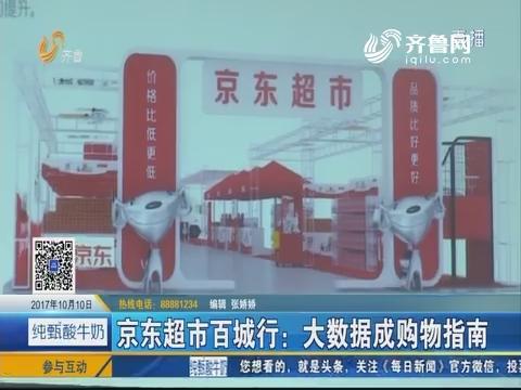 京东超市百城行:大数据成购物指南