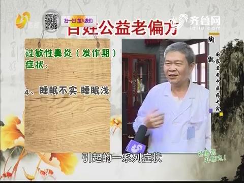 国家名老中医有妙招:过敏性鼻炎(发作期)如何防治?