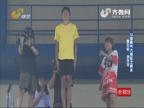 快乐向前冲:晃晕了我的天 刘龙龙挑战十米高台折磨摄像大哥