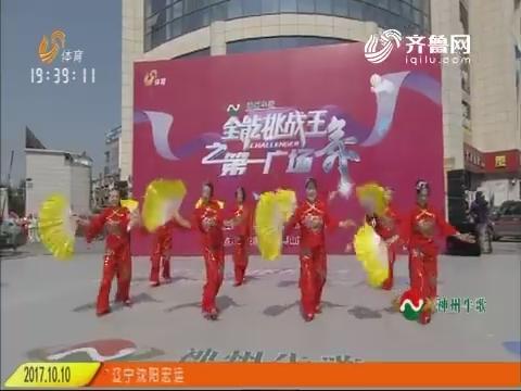 全能挑战王:御碑楼腾博会真人在线健身队带来欢乐秧歌舞《微山湖》