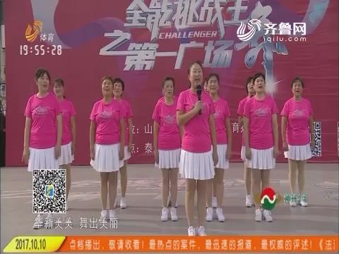 全能挑战王:华新美美舞蹈队带来健身操《青春魅力健身操》
