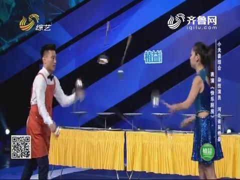 我是大明星:田慧武文登台互动 上演欢乐厨房大作战-我是大明星