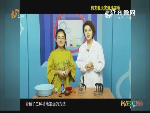 """20171010《民生实验室》:茶壶""""牛皮癣""""?"""