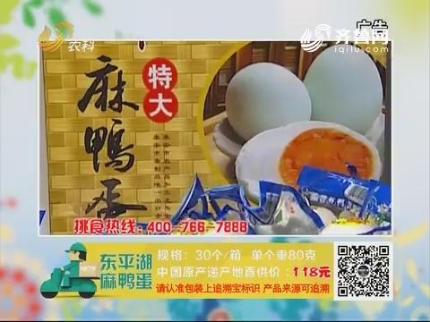 20171010《中国原产递》:东平湖麻鸭蛋