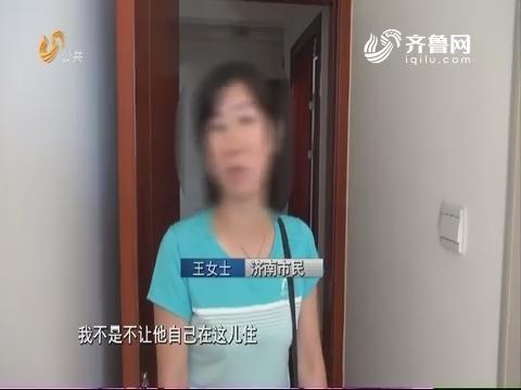 济南:父女房产纠纷 法院和谐执行
