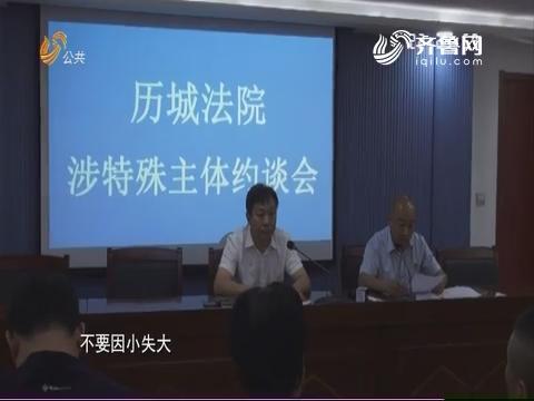 济南历城法院:约谈24名公职人员 敦促抓紧还债