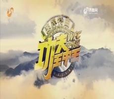 20171010《功夫王中王》:功夫王中王之决战少林