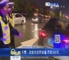 东营:改装车扰民被查 罚款500元