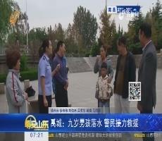 禹城:九岁男孩落水 警民接力救援