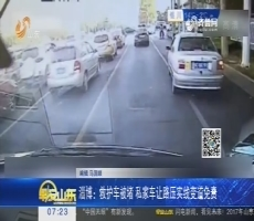 淄博:救护车被堵 私家车让路压实线变道免责