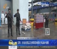 淄博:200余吨毒品及涉爆等易制毒化学品集中销毁
