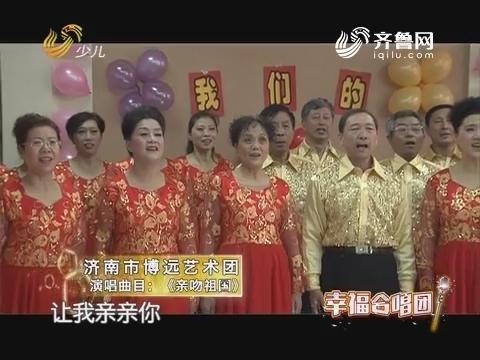 20171011《幸福99》:幸福合唱团--济南市博远艺术团