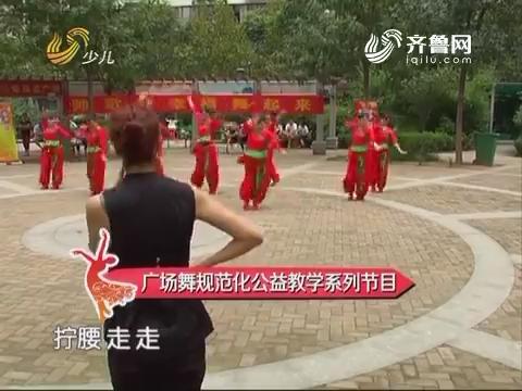 20171011《幸福舞起来》:广场舞规范化公益教学系列节目