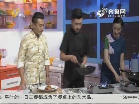 2017年10月11日《非尝不可》:五谷金汤煎鲈鱼