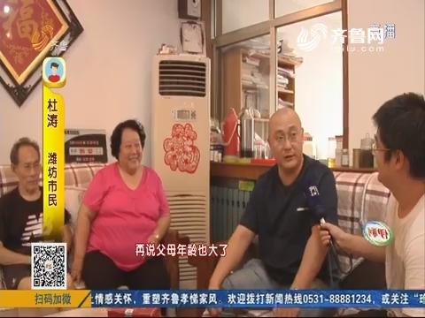 潍坊:撒娇 父母眼中长不大的儿子