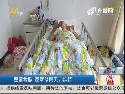 泰安:双腿截肢 家庭贫困无力维持