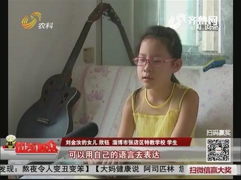 【三方帮您办】淄博:盲人刘大姐有个创业梦