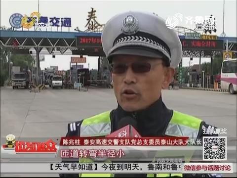10月12日起 泰安东收费站将全封闭施工