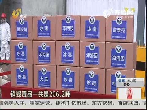 """淄博:震撼!200多吨""""毒品""""集中销毁"""
