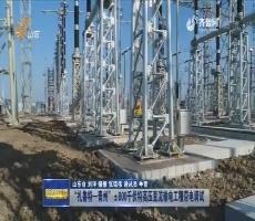 """""""扎鲁特—青州""""±800千伏特高压直流输电工程带电调试"""