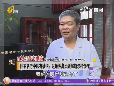 国家名老中医有妙招:过敏性鼻炎缓解期怎样食疗
