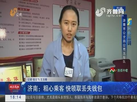 【闪电连线】济南:粗心乘客 快领取丢失钱包