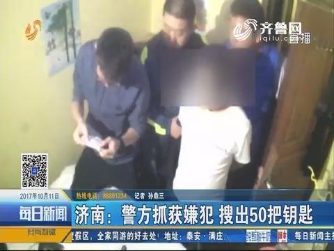 济南:警方抓获嫌犯 搜出50把钥匙